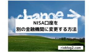 NISA口座を別の金融機関に変更する方法