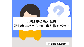 SBI証券と楽天証券 初心者はどっちの口座を作るべき? | りお通信