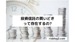 投資信託の買いどきって存在するの?