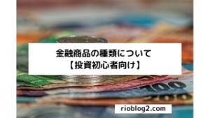 金融商品の種類について 【投資初心者向け】