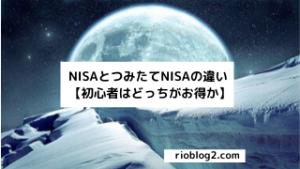 NISAとつみたてNISAの違い 【初心者はどっちがお得か】