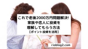 これで老後2000万円問題解決! 家族や恋人に投資を理解してもらう方法 【ポイント投資を活用】