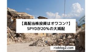 【高配当株投資はオワコン?】SPYDが20%の大減配